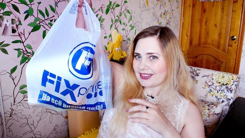 FIX PRICE / ФИКС ПРАЙС НОВИНКИ : Косметика, Канцелярия, Еда и Покупки для дома !