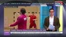 Новости на Россия 24 • Мужская сборная России по гандболу готовится к отборочным матчам чемпионата Европы