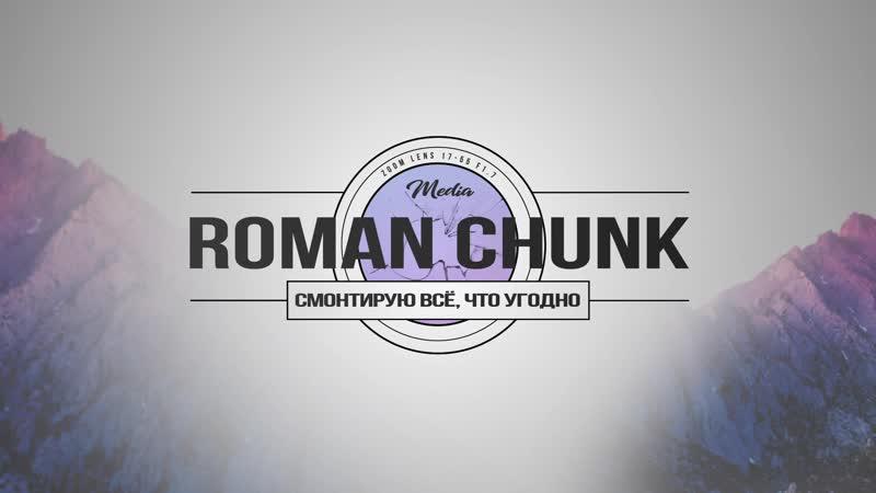 Roman Chunk Media Intro