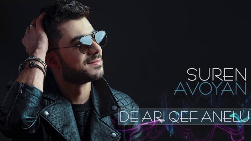Suren Avoyan - De Ari Qef Anelu Official Audio 2018