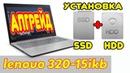 Lenovo IdeaPad 320 15 установка второго диска SSD HDD