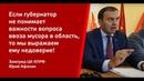 Зампред ЦК КПРФ Ю.А. Афонин о недоверии губернатору Орлову