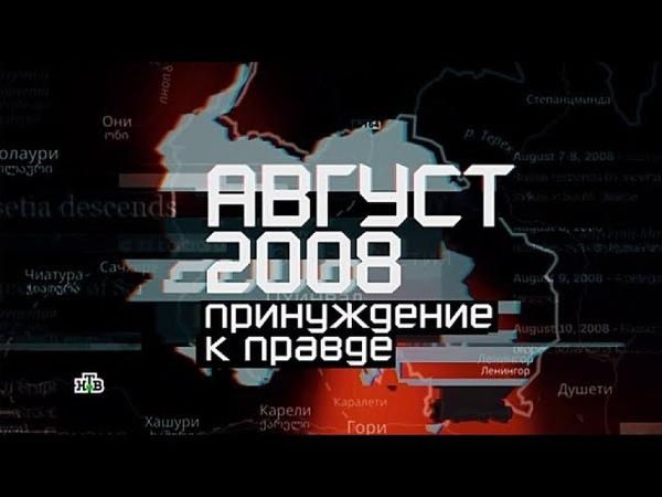Август 2008: принуждение кправде. Фильм Сергея Холошевского из цикла НТВ-видение
