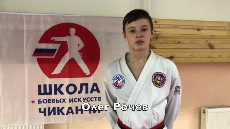 Обладатель черного пояса Олег Рочев