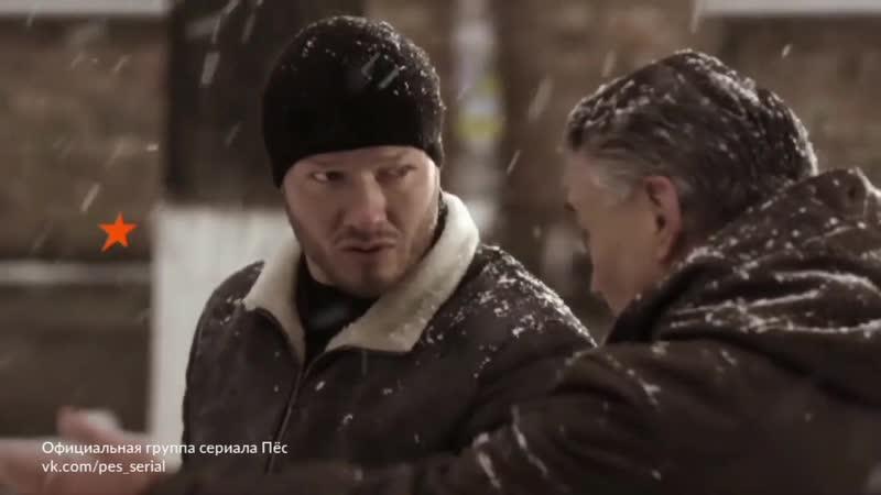СПЕЦВЫПУСК сериала ПЕС - Новогодние серии ПРЕМЬЕРА 31 декабря в 19:00 на ICTV