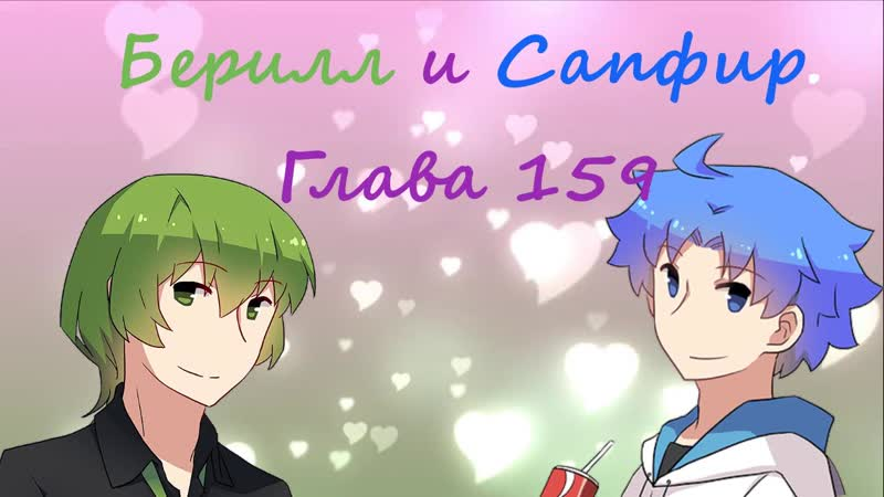 Beryl and Sapphire Chapter 159 rus sub