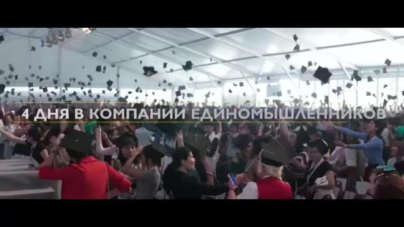 Конференция_менеджеров_Орифлэйм_в_Турции_2019_1_мин_.