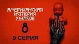 """Обзор сериала """"Американская история ужасов"""" 8 сезон 9 серия"""