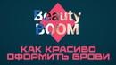 FreshTan BeautyBoom Как красиво оформить брови 14 12 18