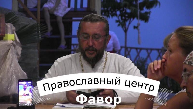 Евангельская встреча. Православный центр Фавор (30.08.2018)