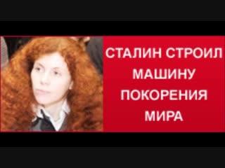 Юлия Латынина. История правления Сталина