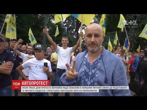 Після трьох днів протесту ВР зробила крок до легалізації авто на іноземних номерах