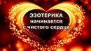 Эзотерика начинается с чистого сердца (отрывок семинара в г. Тюмень с Андреем Дуйко)