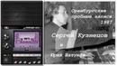 Сергей Кузнецов Пробные записи 1987 Нулевой альбом часть 2 Юрий Шатунов HD ReS