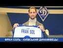 Официально: Фран Соль — игрок «Динамо» Киев