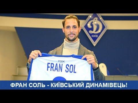 Официально Фран Соль игрок Динамо Киев