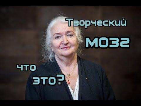 Черниговская Т.В. - Творческий мозг