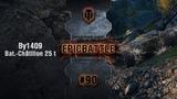 EpicBattle #90: By1409 / Bat.-Châtillon 25 t [World of Tanks]