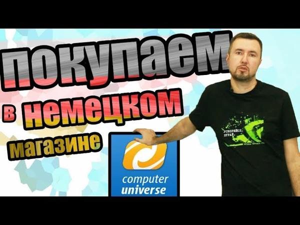 Как заказывать с Computeruniverse.ru?
