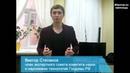 Отзыв от Виктора Степанова Ораторское мастерство деловые переговоры