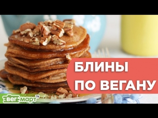 РЕЦЕПТ ВКУСНЫХ ВЕГАНСКИХ БЛИНОВ