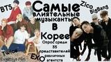 KPOP ВЛИЯТЕЛЬНЫЕ АРТИСТЫ В K-POP BTS TWICE EXO ZICO SEVENTEEN