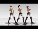 Танец Эрена, Леви, и Микасы