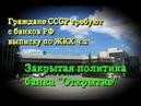 Граждане СССР требуют выписки из банков РФ ч 2 или Закрытое Открытие г Новосибирск