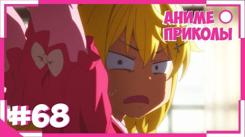 Аниме Приколы под музыку 68|Anime COUBS|Anime Jokes