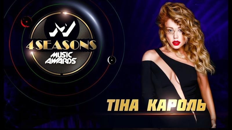 Тiна Кароль ПОПУРI M1 Music Awards 2018