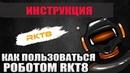 🤖 ИНСТРУКЦИЯ К РОБОТУ RKT8