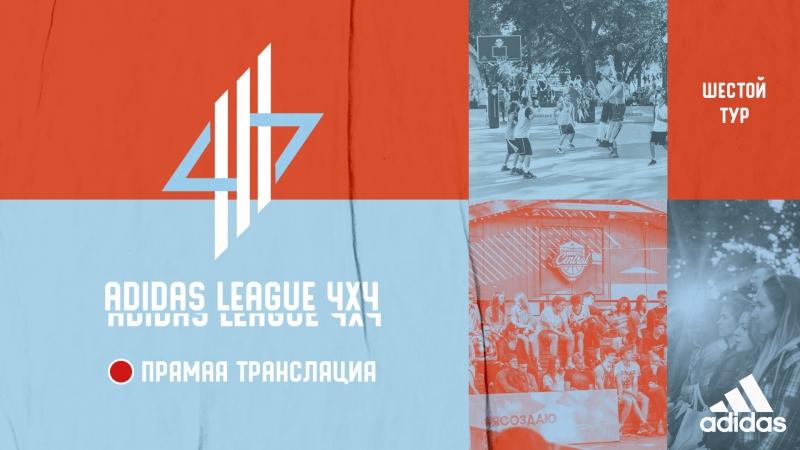 Adidas league 4x4 шестой тур