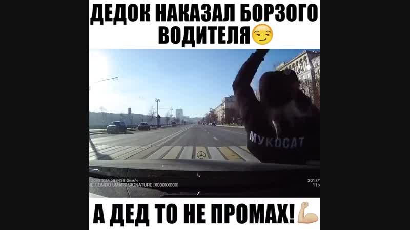 Дед наказал борзого водителя