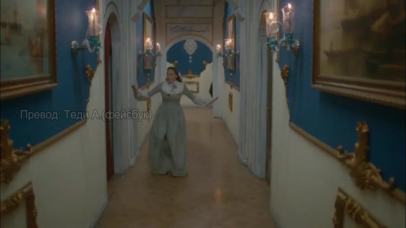 Султана на сърцето ми / Султан Моего Сердца - еп. 4 Анна бяга от султана - бг.суб.