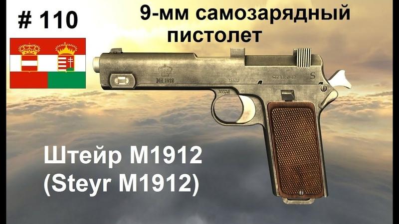 9-мм самозарядный пистолет Штейр М1912 (Австро-Венгрия) (World of Guns: Gun Disassembly 110)