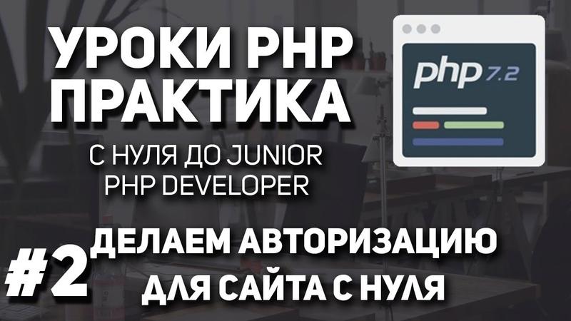 Уроки PHP практика - Авторизация и регистрация