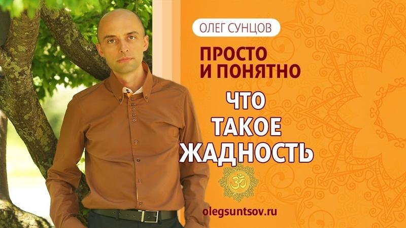 Олег Сунцов. Что такое жадность?