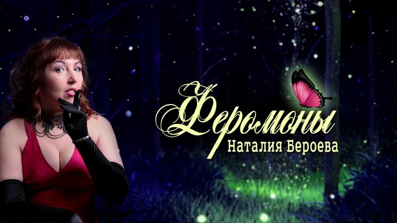 ФЕРОМОНЫ, музыка и текст - Наталия Бероева