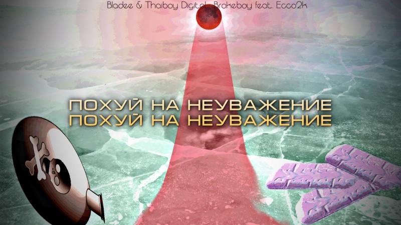 Bladee Thaiboy Digital - Brokeboy feat. Ecco2k (RUS/ПЕРЕВОД)