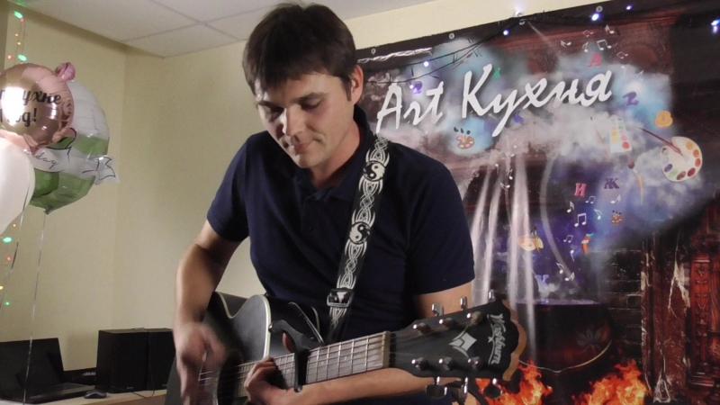 Алексей Колесников - Сидней (Арт-кухня 16.09.18)