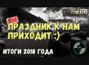 ПРАЗДНИК К НАМ ПРИХОДИТ - Escape From Tarkov прямой эфир стрим