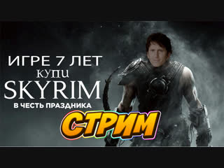 Стрим по игре The Elder Scrolls V: Skyrim – Special Edition  || Стример Hikikomori ||