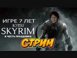 Стрим по игре The Elder Scrolls V: Skyrim – Special Edition || Стример Hikikomori ||