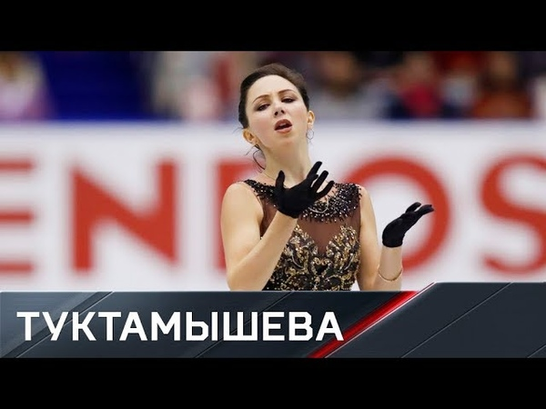 Елизавета Туктамышева, ПП, ФГП 2018