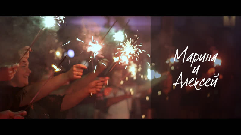 Свадебный тизер Марина и Алексей Видеограф видеосъемка в Липецке