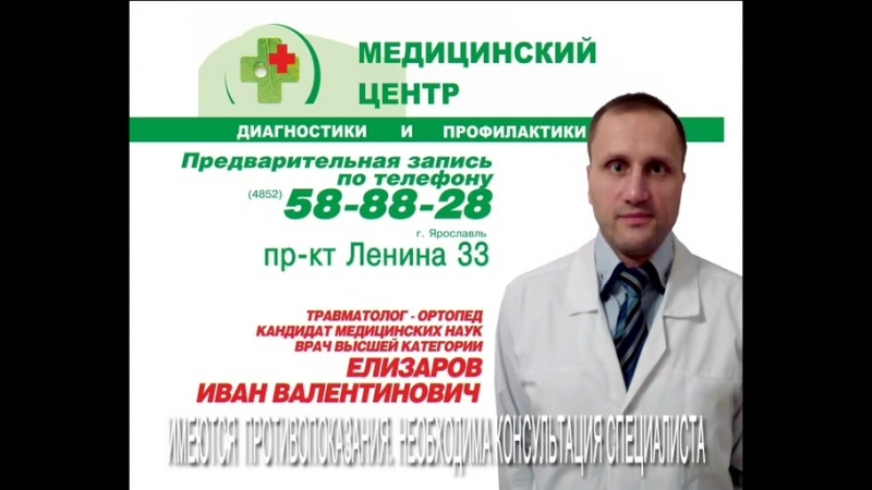 Травматолог-ортопед Елизаров Иван Валентинович