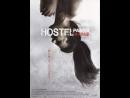 Хостел 2  (2007)ужасы триллер