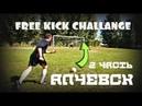 FREE KICK CHALLENGE | АЛЧЕВСК (ЧАСТЬ 2)