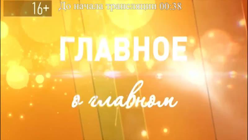 Live Эфир Набережные Челны (ТНТ)