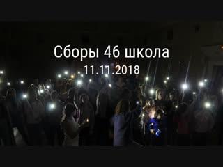 Сборы 11 Ноября 2018_МАОУ СОШ №46 Челябинск